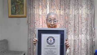 超強!日本90歲奶奶獲世界紀錄認證