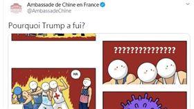中國駐法國大使館官方推特昨天推出題為「川普為何逃跑」的漫畫。(圖/翻攝自Ambassade de Chine en France推特)