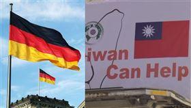 德國力挺台灣。(圖/翻攝自維基百科、資料照)