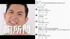 曾博恩 x DJ Hauer -【TAIWAN】、廁所門。(圖/翻攝自STR Network頻道)