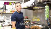 攝像人生百態 緬甸華僑的秘味廚房