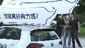 白色氣球現身鬧區 福斯汽車另類行銷