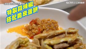 ▲店家特製的「蒜辣椒醬」讓餐點口感升級。(圖/《德瑞克流浪日誌》授權)