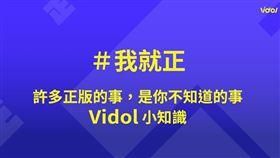 KKBOX,OTT,KKTV,我就正,Vidol影音,盜版,楓林網