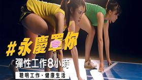 永慶房屋推出「彈性工作8小時」,生活節奏自主掌握,不用為「高工時」磨損熱情與健康。(圖/永慶房屋)