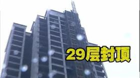 中國鎮洲河南,女子買預售屋32層樓,但該樓29樓封頂。(圖/翻攝自微博)