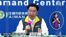 外交部長吳釗燮(圖/翻攝CDC直播)