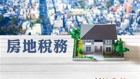 房地稅務,買房屋記得要申報契稅!(圖/資料照)