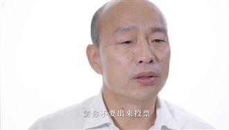 共同點韓國瑜 苦苓驚揭8討厭鬼催票