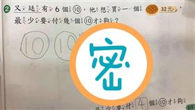 小一女童數學作業畫畫看答案被推爆。(圖/翻攝自爆廢公社臉書)