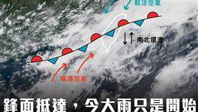 台灣颱風論壇 天氣特急,天氣風險,WeatherRisk