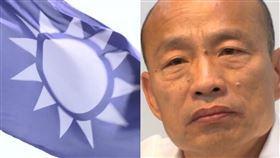 國民黨,黨旗,韓國瑜(組合圖/資料照)
