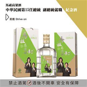 第15任總統副總統紀念酒600ml包裝40度。(圖/廠商提供)