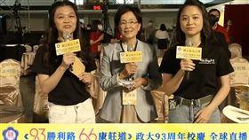 政大直播93校慶 校友一席話藏洋蔥 圖/翻攝自臉書