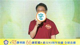 政大93校慶,李四端 圖/翻攝直播