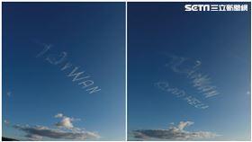 澳洲天空出現TaiwanCanHelp(圖/澳洲台灣公共事務會提供)