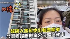 韓國人搬家竟出動雲梯車 台灣媳婦曝搬家公司超速效率