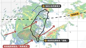 「西南氣流 + 梅雨鋒面」即將開始 圖/翻攝自天氣即時預報