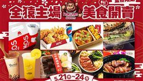 ▲首度開放球迷進場,樂天桃猿推9品牌美食。(圖/樂天桃猿提供)