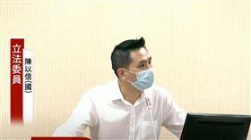 陳以信(圖/翻攝自國會頻道)
