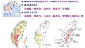 國家災害防救科技中心製表提醒五縣市淹水高風險、六地區列為坡地防災重點區!(圖/翻攝自國家災害防救科技中心)