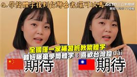 全國僅一家補習班教繁體字 韓妞曝棄學簡體字:喜歡台灣腔
