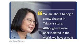 國際自由聯盟 強力挺台灣參與WHA