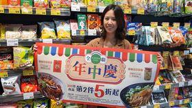 全聯年中慶推出3百件商品第二件5折。(圖/超市提供)