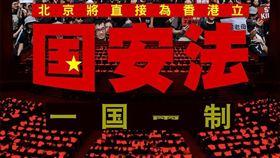 中國13屆全國人大第3次會議預計審議「港版國安法」,引發外界關注。(圖/翻攝自Stand News 立場新聞)