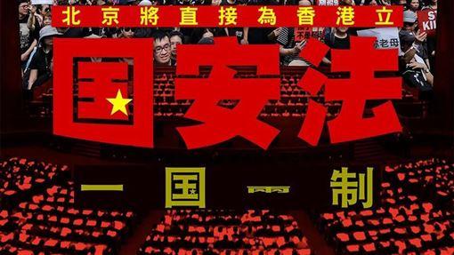 港版國安法與台灣人無關嗎? 不可不知的第38條