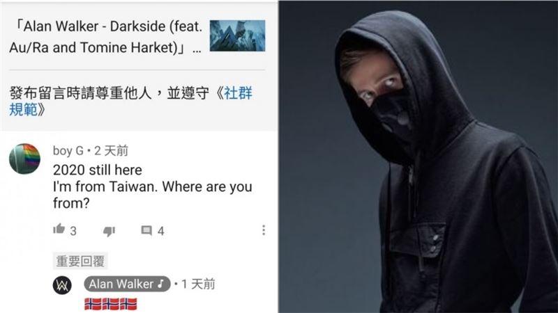 「我來自台灣你呢?」艾倫沃克親回覆