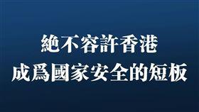中共官媒《人民日報》發表評論強調,絕不容許香港成為國家安全的短板。(圖/翻攝自人民日報臉書)