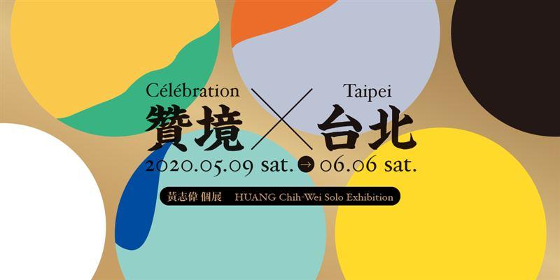 贊境X台北 黃志偉生涯首度北部個展