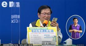莊人祥示範谷哥防疫專家:對不起…聽不懂 網驚:你用蘋果