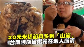 20元米糕餡料多到「山崩」 台南神店被曝光在地人崩潰