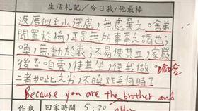 詩人投胎?媽曝兒子超強「文言文」日記 千人朝聖:太有才(圖/翻攝自爆怨公社)