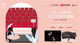▲公視+一起聽音樂:NSO沙發音樂廳《管絃織音》音樂會(圖/翻攝自NSO國家交響樂團臉書)