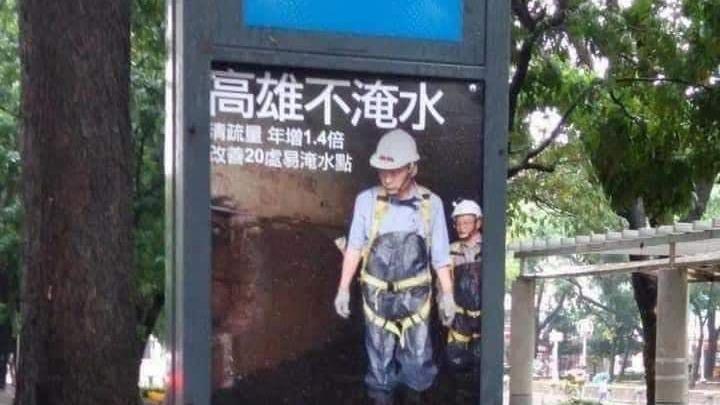 諷刺!公車站牌貼「高雄不淹水」 反罷韓廣告秒變罷免文宣