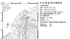 宜蘭近海地震!芮氏規模3.6 深度僅11.7公里(圖/翻攝自中央氣象局)