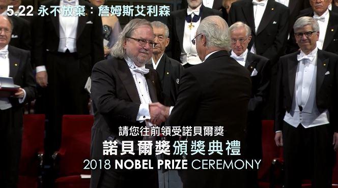 超斜槓諾貝爾醫學獎得主竟有陳時中部長的4項人格特質