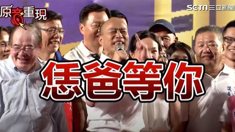 韓國瑜「恁爸等你」氣勢全消?他揭最大關鍵…韓就怕這件事
