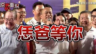 韓國瑜「恁爸等你」漏氣?最大關鍵曝