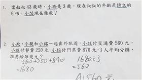 小學數學題曝光!全場看傻:怎麼解?(圖/翻攝自爆廢公社)