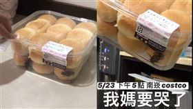 好市多桃園南崁店,民眾買到蟑螂奶油餐包。(圖/翻攝自Costco好市多 商品經驗老實說)