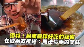 獨特!台南碗粿好吃的祕密 在地網友推爆:無法停手的美味