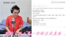 網紅挑戰為羅志祥道歉文作曲(圖/小尾巴 授權)