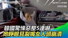 韓國驚悚惡整5連嚇 韓妞睜眼見裂嘴女人頭崩潰