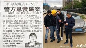 25歲人妻「無頭全裸」棄屍水溝 警追了18年…工地逮人(圖/翻攝自微博)