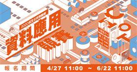 「2020民生公共物聯網資料應用競賽」延長報名至6月22日11:00截止。(圖/民生公共物聯網計畫推動小組提供)