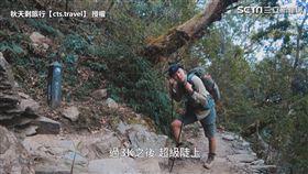 ▲這次Danny一個人挑戰屏東的北大武山。(圖/秋天剩旅行【cts.travel】 授權)